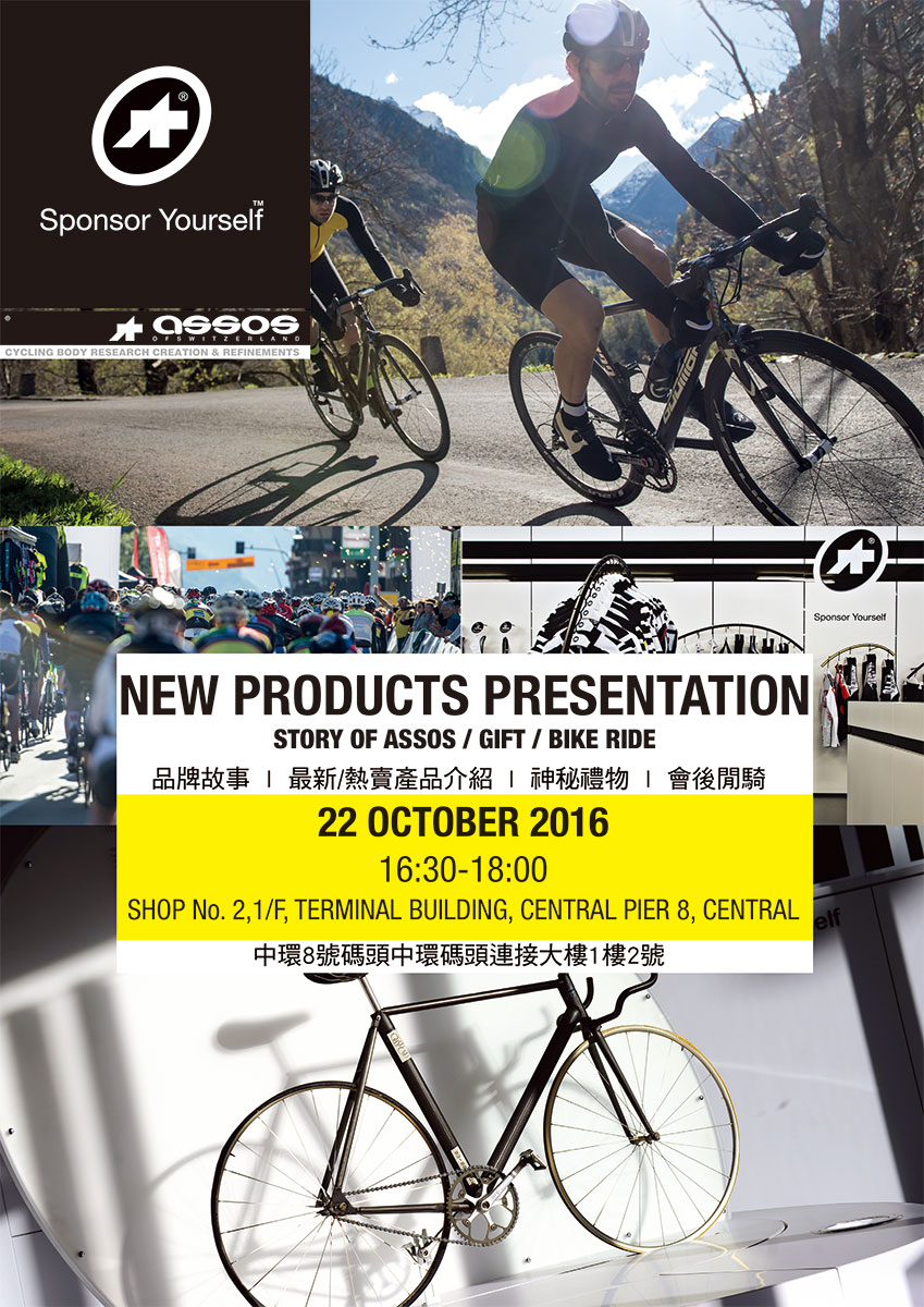 invitation-hk-bull-bike-oct2016